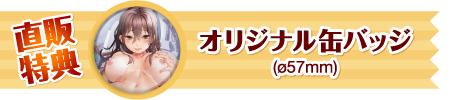 tokuten_4862694748
